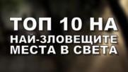 Топ 10 на най-зловещите места в света