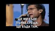 J. A. Romero - Esperame - български субтитри
