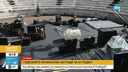 Кои звезди ще излязат на сцената на Античния театър в Пловдив?