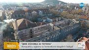 Историята и съдбата на Тютюневите сладове Пловдив