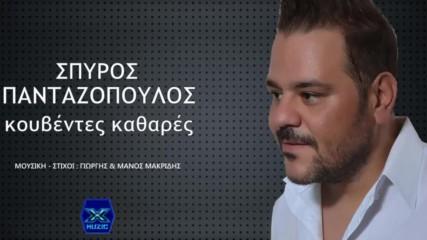 Спирос Пантазопулос - искрени думи