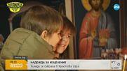Вярващи се молят за чудо в Кръстова гора