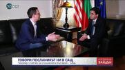 Посланикът ни в САЩ: Всеки президент се стреми речта му да остане в историята