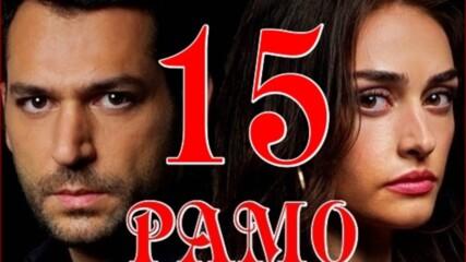 Рамо * Ramo еп.15 Бг.суб.