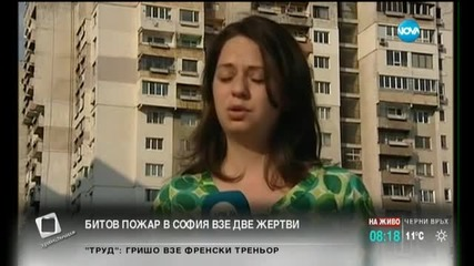 Пожар в жилище в София взе две жертви