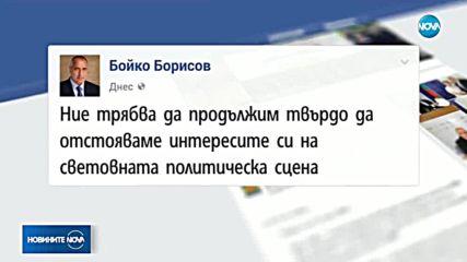 Премиерът и президентът поздравиха българите по повод Деня на независимостта