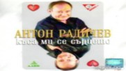 Антон Радичев - Къса ми се сърцето 2004г