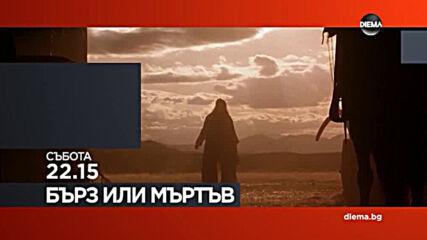 """""""Бърз или мъртъв"""" на 20 февруари, събота от 22.15 ч. по DIEMA"""