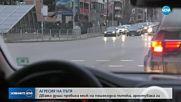 АГРЕСИЯ НА ПЪТЯ: Шофьор и спътникът му биха пешеходец