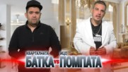 Кварталната БАТКА vs Ицо ПОМПАТА - размяна на РОЛИТЕ!