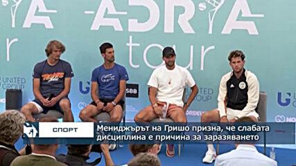 Мениджърът на Григор Димитров призна, че слабата дисциплина е причината за заразяването