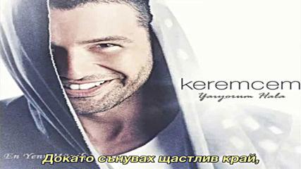 Керемджем