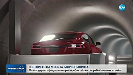 Мъск представи подземен тунел за намаляване на трафика