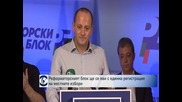 Реформаторският блок ще се яви с единна регистрация на местните избори
