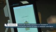 Tехник обслужваш машините за гласуване в Благоевград близък до един от кандидат кметовете