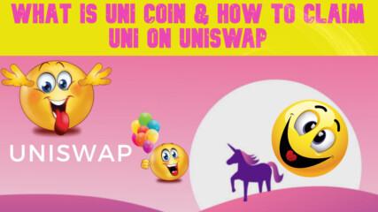 Какво е Uni токен и как да вземе Uni токен безплатно в Uniswap