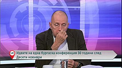 Идеите на една бургаска конференция 30 години след Десети ноември