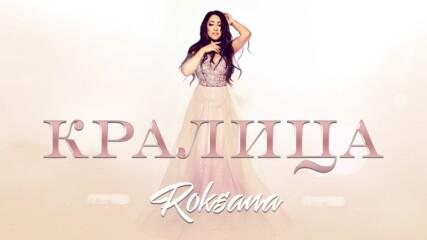 Роксана - Кралица, 2020 [официално видео]