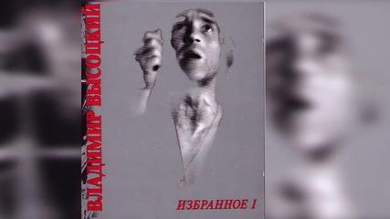 Владимир Высоцкий - Звезды