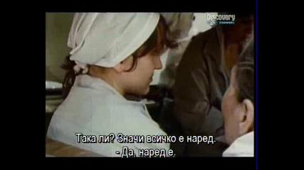 Чернобилската битка Bg subs - част 4/4