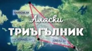 Забележителни мистерии от отдалечени и изолирани места, част 1: Аляски триъгълник