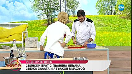 Рецептите днес: Свински врат с пълнена ябълка, Свежа салата и Ябълков милфьой - На кафе (24.01.2019)