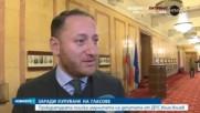 Цацаров иска имунитета на депутат от ДПС