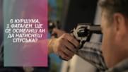 Съвременната руска рулетка