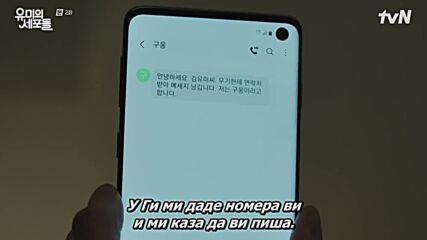 Yumi's Cells (2021) / В главата на Ю Ми Е02