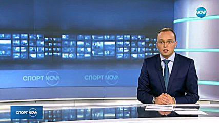 Спортни новини (15.11.2018 - централна)