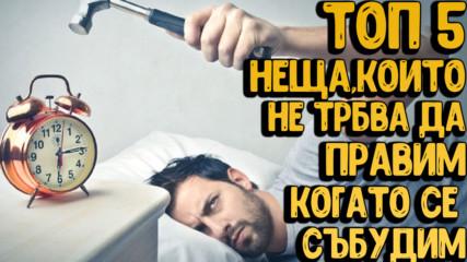 Топ 5 неща, които не бива да правите сутрин щом се събудите!