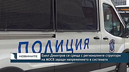 Емил Димитров се среща с регионалните структури на МОСВ заради напрежението в системата