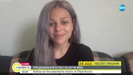 Певицата Виктория Георгиева – за предизвикателствата и новата си песен