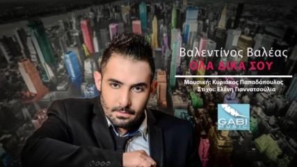2017 - Valentinos Valeas - Ola dika sou - New 2017