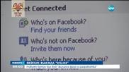 """Слагат бутон за неодобрение във """"Фейсбук"""""""