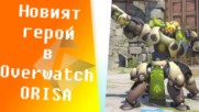 Overwatch tips & tricks - Ynotxx разказва за новия герой Orisa! [GplayTV S2] EP28