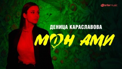 Деница Караславова - Mon Ami (Official video)