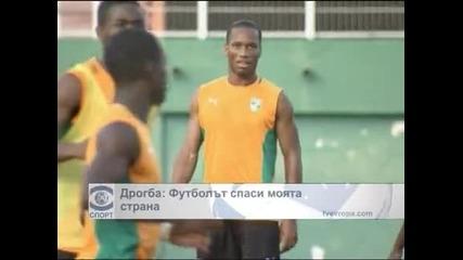 Дрогба: Футболът спаси моята страна