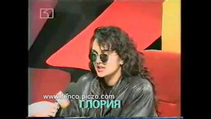 Глория През 1995г. - Интервю