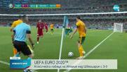 UEFA EURO 2020™: Класическа победа на Италия, Турция с минимален шанс за елиминациите