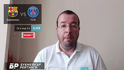 Барселона - ПСЖ ПРОГНОЗА от Шампионската Лига на Стефан Ралчев - Футболни прогнози 16.02.2021