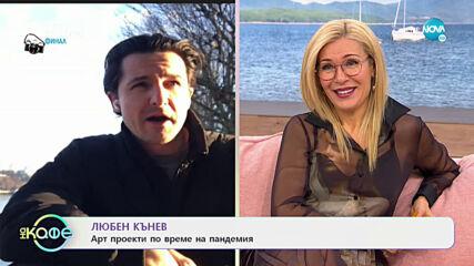 """Любен Кънев за финала на """"Ол инклузив"""" - Житейски истини, родени сред много смешни ситуации"""