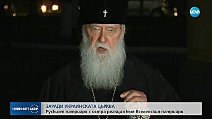 Руската православна църква заплаши да скъса връзки с Константинопол