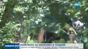 По какви версии работи полицията за убийството на пловдивския бизнесмен?