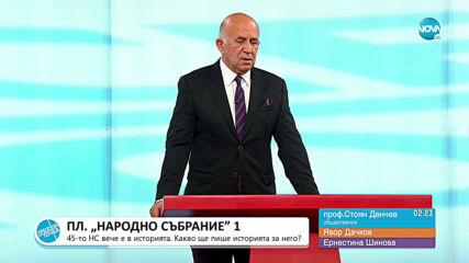 """""""Пресечна точка"""": За служебното правителство, как ще запомним 45-ото НС и изказването на Зоран Заев"""