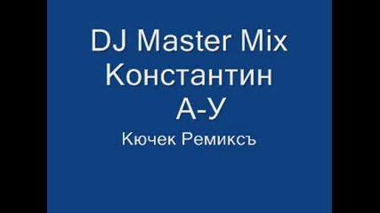 Dj Mаster Mix & Koceto - A - Y .wmv