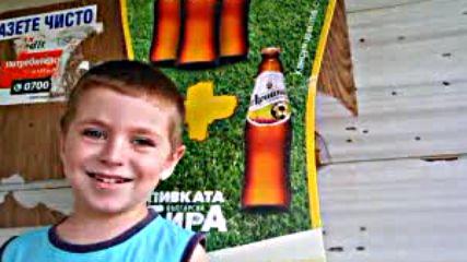 Никълъс-кой изпи бирата