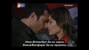 Кърач - Нека Истанбул ни скрие /41 епизод Бг Субтитри/