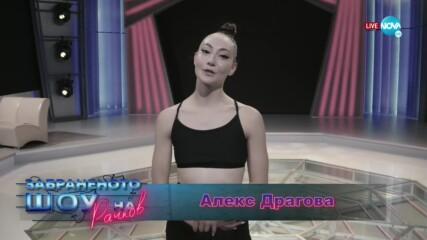 """Алекс Драгова танцува в """"Забраненото шоу на Рачков"""" (03.10.2021)"""