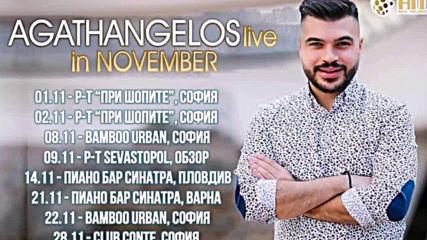 Участията на Agathangelos за Ноември!